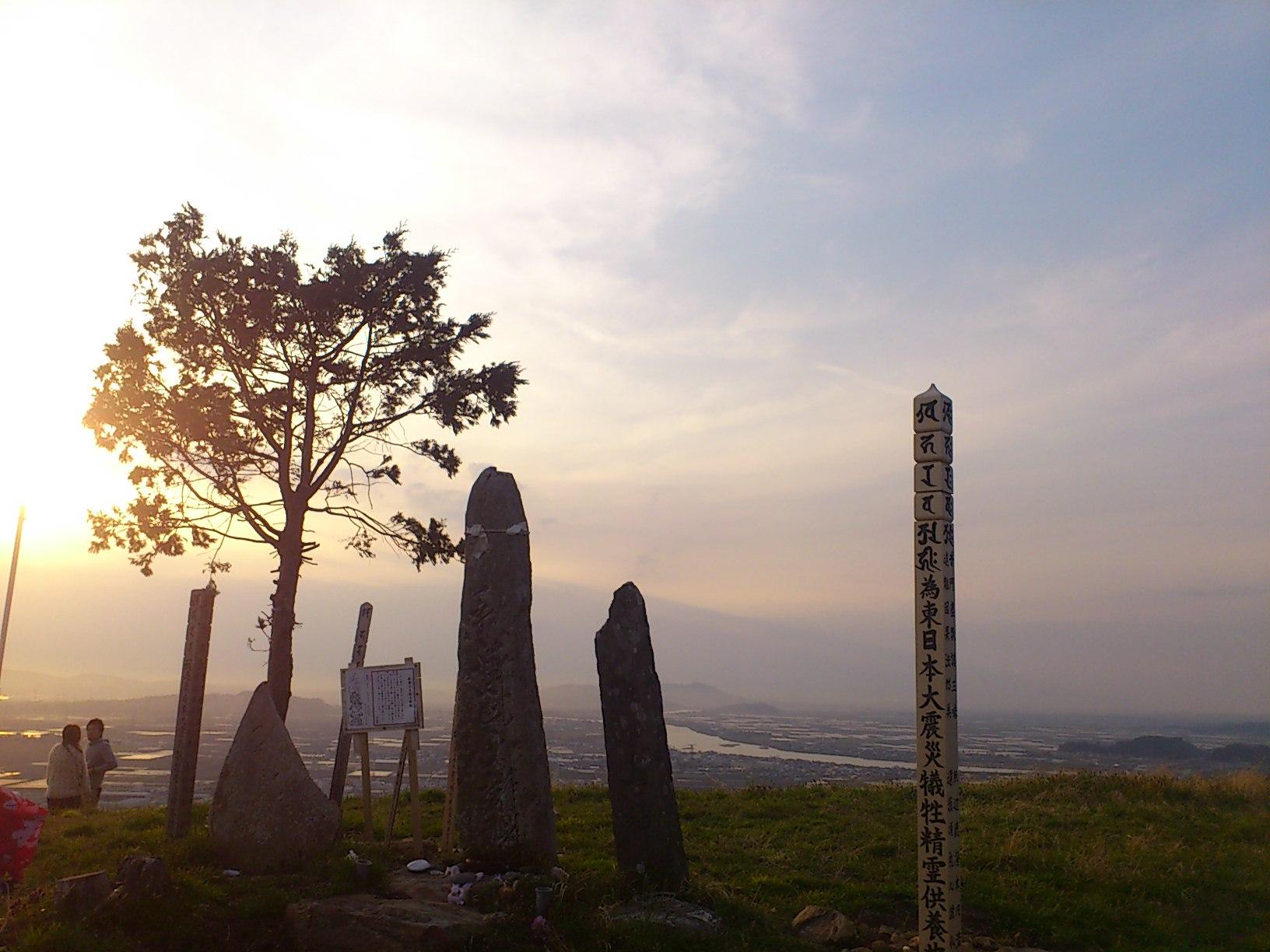 トヤケ森山(馬っこ山) - 石巻市